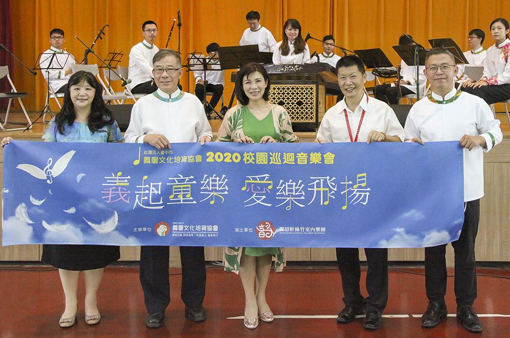 「義起童樂 愛樂飛揚」2020校園巡迴音樂會9月起於台中市10所國小進行巡迴演出